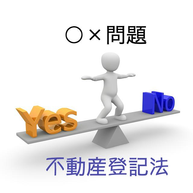 %e2%97%8bx%e5%95%8f%e9%a1%8c%e3%80%81%e4%b8%8d%e5%8b%95%e7%94%a3%e7%99%bb%e8%a8%98%e6%b3%95