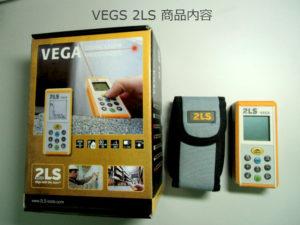 VEGA2LSの商品内容