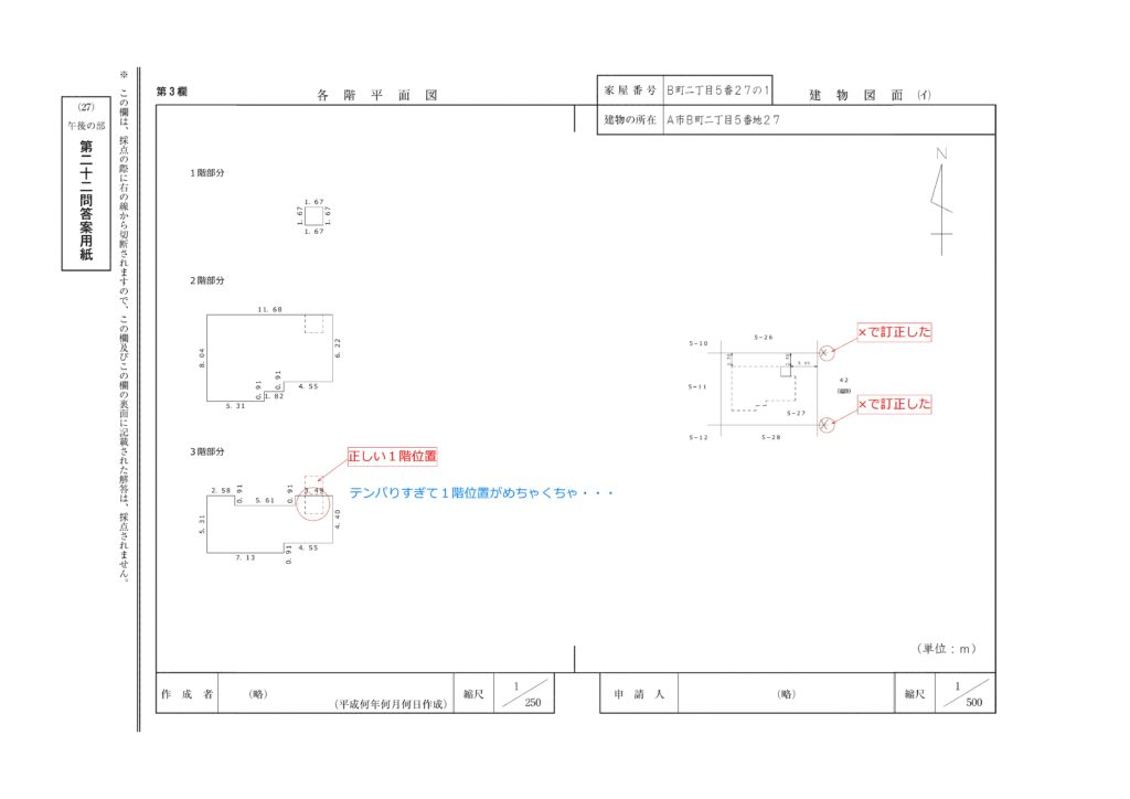 平成27年度土地家屋調査士試験建物図面各階平面図