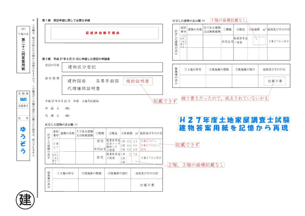 平成27年度土地家屋調査士試験建物申請書