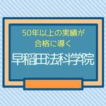 早稲田法科学院