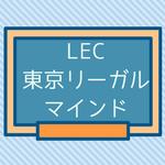 LEC東京リーガルマインド
