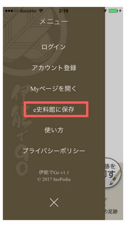 inougo-menu