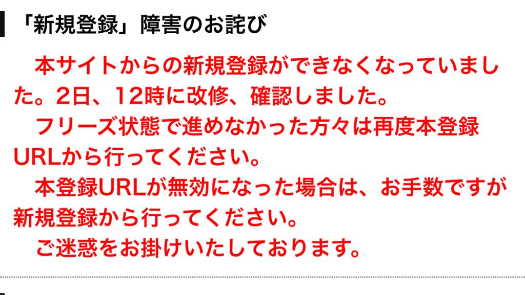公式サイトお知らせ