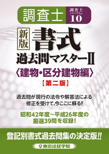 syosiki-tatemono-houkei