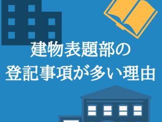 建物表題部の登記事項が多い理由