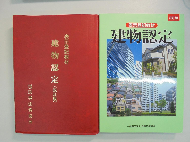 建物認定(赤本と現行緑本)1500p