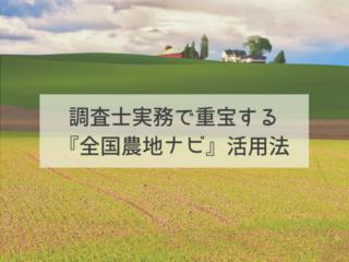 全国農地ナビ活用法