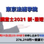 2021shinsaitangoukakukouza_tokyohoukei